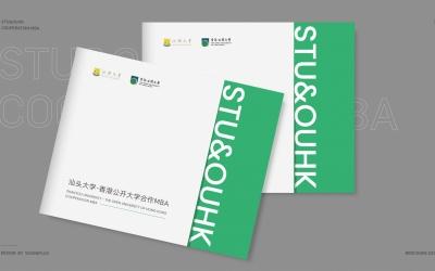 汕大&公开大学MBA画册案例整理-02